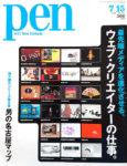 画像:2007.07.15 pen No.202