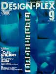 サムネイル画像:1997.09 DESIGN PLEX no.05